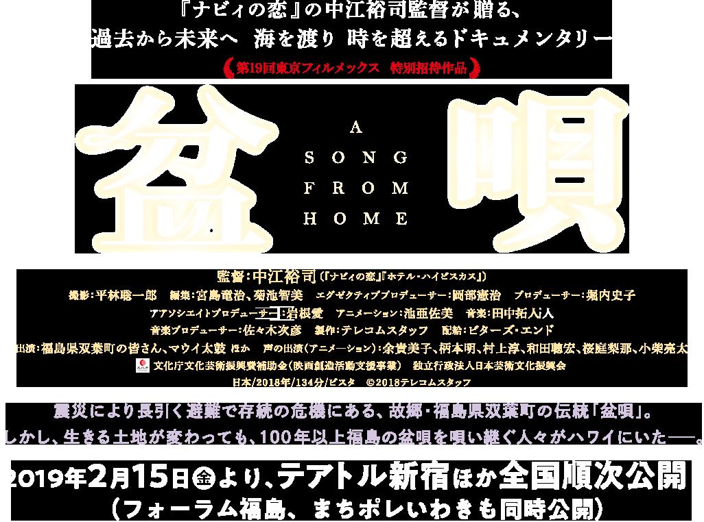 映画『盆唄』オフィシャルサイト
