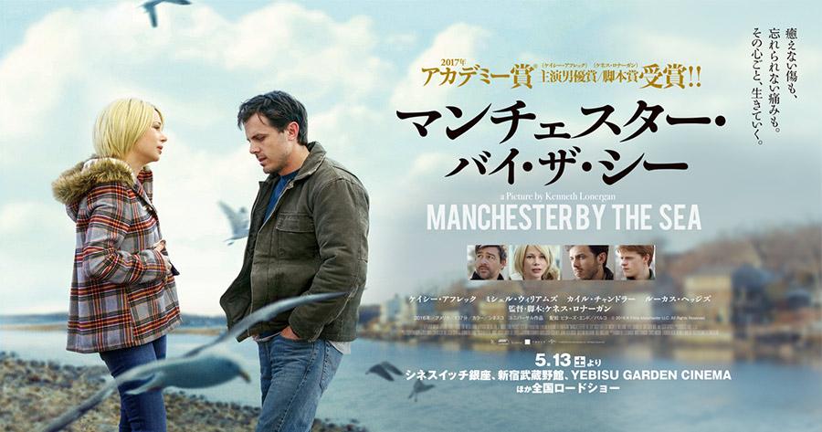 映画『マンチェスター・バイ・ザ・シー』公式サイト